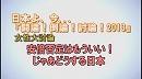 1/3【女性大討論】安倍否定はもういい!じゃあどうする日本[桜H25/11/9] thumbnail