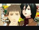 【進撃のMMD】ジャンとミカサでホクトのCM thumbnail
