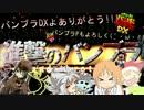 バンブラDX感謝祭 →NEXT 〜バーバラ様に捧ぐ想い出メドレー〜 【合作】