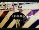 【ねこぼーろ/ボーマス27(あ03,04)】Dot.【クロスフェード】