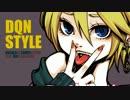 【鏡音リン】DQN STYLE【ボーマス27クロスフェード】