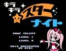 【TAS】キラキラスターナイト LEVEL1【ファミコン】 thumbnail