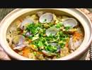 【ニコニコ動画】あさりの炊き込みご飯♪ ~野菜の浅漬け添え~を解析してみた
