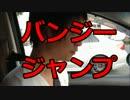 【ニコニコ動画】秘境群馬の探検隊-上毛カルタの旅-part3を解析してみた