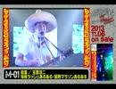 レイザーラモンRG 「Live in Japan」PV