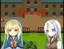 【実況】幼女と姉が「竜神の屋敷」を探索する物語 part1