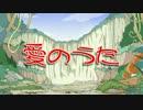 【日仏合作】 愛のうたをロックにアレンジしてみた 【ピクミン】 thumbnail