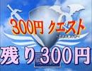 300円で世界を救っちゃうRPG【実況】完