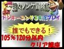 ドンキーコング3実況プレイ part15【誰で
