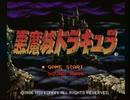 VRC6で悪魔城ドラキュラシリーズメドレー Part.2