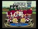 ◯HR打者育成動画 110号(野崎編)【15栄冠ナイン:実況】