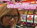 【P-martTV】Go To Heaven #008 (出演:まぁさ) P・GOLD