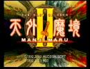 [PS2] [NGC] 天外魔境Ⅱ MANJI MARU オープニング thumbnail