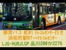 【日野】LJG-HU8JLGP_虹01系統浜松町駅BT→テレコムセンター【都営バス】