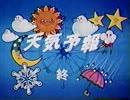 1996_TNC 天気予報