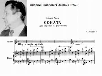 A.Eshpay - Sonata No. 1 in B f...