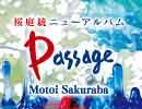 【桜庭統】『Passage』試聴クロスフェード