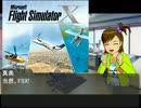 【ニコニコ動画】アイマスで学ぶFSXのアドオン追加方法【機体追加編】を解析してみた