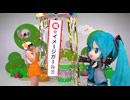 【初音ミク】「ミクダヨーといっしょダヨー」最終回!みんなバイバイダヨー!【Project mirai 2】