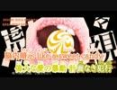 【ニコカラ】虎視眈々【off vocal/-4】