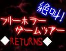 フリーホラーゲームツアー◇RETURNS◇【実況】Part1