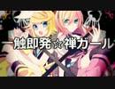【ルカ&リン】 一触即発☆禅ガール 【カヴァー・オリジナルPV】