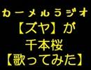 【ズヤ】が 千本桜【歌ってみた】