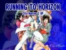 【簡易カラオケ】シティハンター RUNNING TO HORIZON【off vo モドキ】