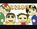【ニコニコ動画】【チームTAKOS】とんとんまーえ!【描いてみた】を解析してみた