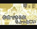 【SDC】作曲できる奴ちょっとこい SDC職人編曲リレー2013【V...