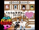 バンブラP「ココロオドル(nobodyknows+)」