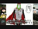 ゆっくり新兵の行くBF4→act1 thumbnail