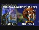 【字幕】ちよのカルドセプト3DS その12前編 無援護走【時々SE】 thumbnail