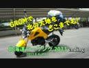 【ニコニコ動画】【北海道ツーリング 2013】 GROMで北の大地をどこまでも! 【ending】を解析してみた