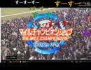 マンバ横山の暗黒競馬塾 第30回マイルチャンピオンシップ(G1)1/2 thumbnail