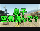【GTA5】華麗な連携プレーで目指せ一流強盗! Part9【実況】