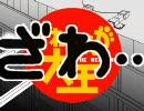 【カイジ】ざわまんが大王【手書き】 thumbnail