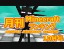 月刊 Minecraft(マインクラフト) ランキング 2013年10月号