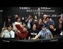 NGC『SIREN』10周年記念特別生放送 3/3