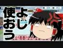 【パワプロ2012】ゆっくりれいむのドキドキ監督ライフ りた~んずPart.25 thumbnail