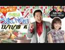 2013/11/18 グッチ裕三 今夜はうまいぞぉ! thumbnail
