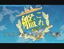 【艦これ】アイアンボトムサウンド戦記【E4】
