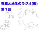 茶麻と地生のラジオ(仮)第1回 thumbnail