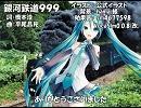 【ミク_V3_VIVID】銀河鉄道999【カバー】