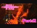 【実況】盾は甘え!二刀流の魔術師が行くダークソウル【DarkSouls】part41