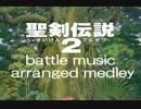 【ニコニコ動画】【聖剣伝説2】バトルメドレー【アレンジ】を解析してみた