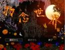 【黒バス偽実況】黄色い鷹と天使2人で物念世界にいくッス!ぱーと1 thumbnail