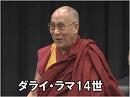 【Free Tibet】ダライ・ラマ法王14世 特別講演会[桜H25/11/21]