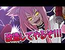 ブレイブルー公式WEBラジオ「ぶるらじA 第3回 ~祝・プレイアブル化! お前ら全員改造してやろう!~」 thumbnail