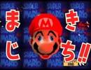 【実況】マリオ64を6つの意味不明な縛りでやると超きめぇ【単発】